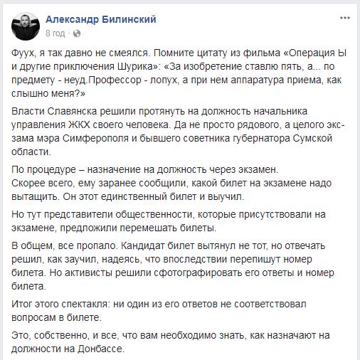 В Украине кандидат на пост главы управления ЖКХ не смог ответить ни на один вопрос