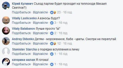 """""""Бриллиантовая рука"""": украинская знаменитость заявила о создании политсилы"""
