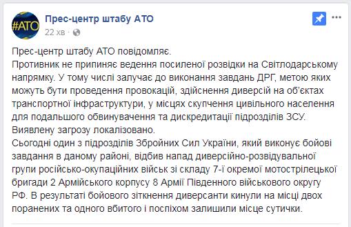 """Кинули поранених і вбитого: ЗСУ влаштували зачистку ДРГ """"ЛНР"""""""