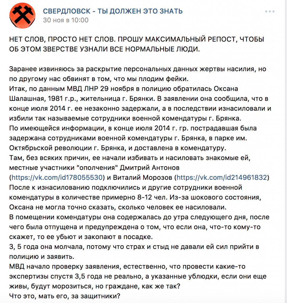 """В Луганске продолжает всплывать правда о """"подвигах героев Новороссии"""""""