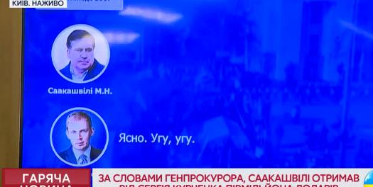 Готовили реванш: обнародован разговор Саакашвили с Курченко