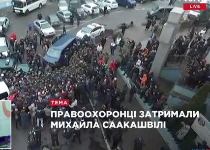 Появилось видео задержания и вывоза Саакашвили