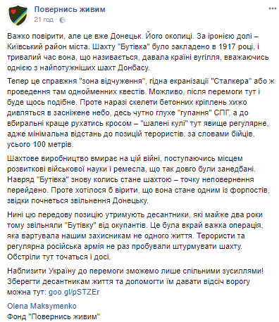 Обережно, шалені кулі: у мережі показали в'янучий Донецьк