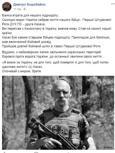 """""""Я воюю, щоб жити!"""" На Донбасі за Україну загинув казахський доброволець"""
