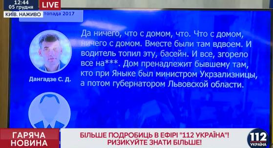 Топил баню: пьяный Саакашвили сжег дом бывшего соратника Януковича