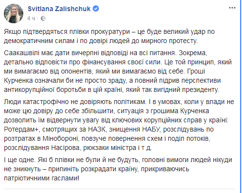 """Великий удар: депутат пояснила, як """"підірве"""" Україну зв'язок Саакашвілі з Курченком"""