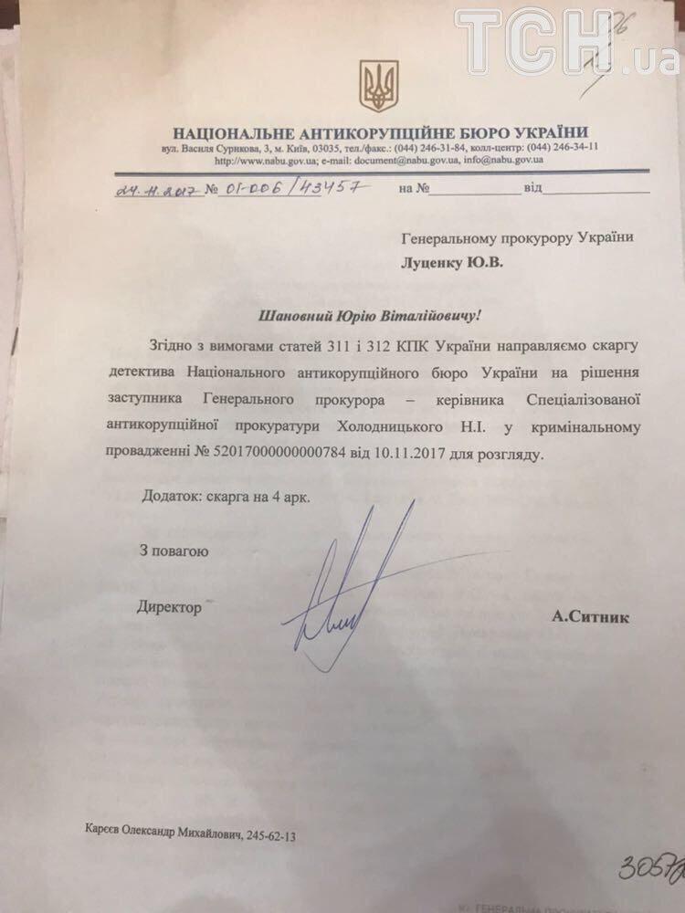 НАБУ проти САП: Ситник написав скаргу на Холодницького