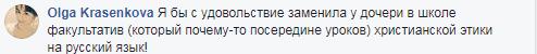 Скандал в киевской школе: детей заставляют учить русский язык