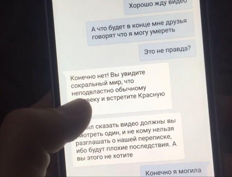 """На смену """"Синему киту"""": в Украину пришла новая суицидальная игра"""