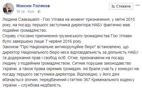 Провокация НАБУ с Пимаховой