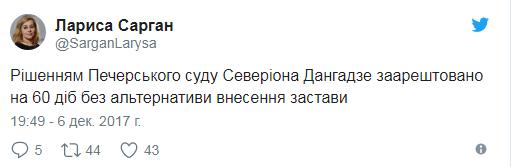 Первый пошел: суд избрал меру пресечения соратнику Саакашвили