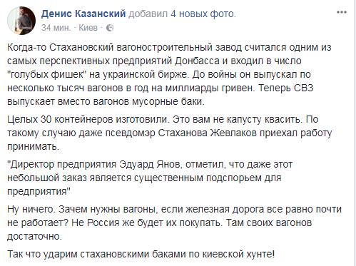 """""""Хунто, повернися!"""" У мережі показали, що """"рускій мір"""" накоїв на Донбасі"""