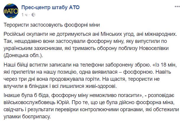 Терористи застосували на Донбасі фосфорні міни