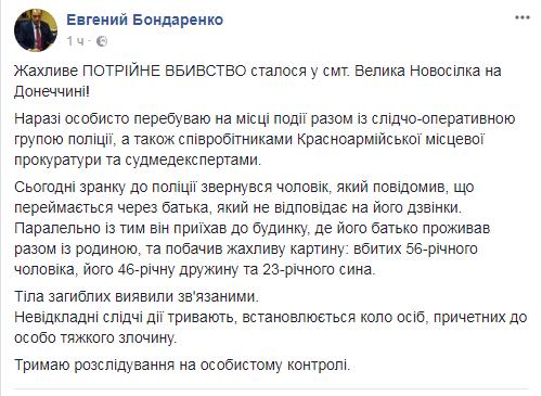 Зв'язали і жорстоко розправилися: на Донбасі сталося страшне потрійне вбивство