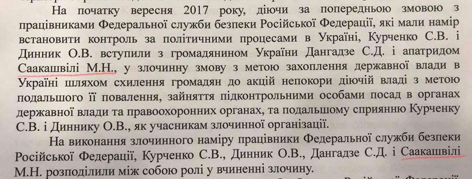 """Агенти """"Заєць"""" і """"Вовк"""" - головні свідки у справі соратника Саакашвілі"""