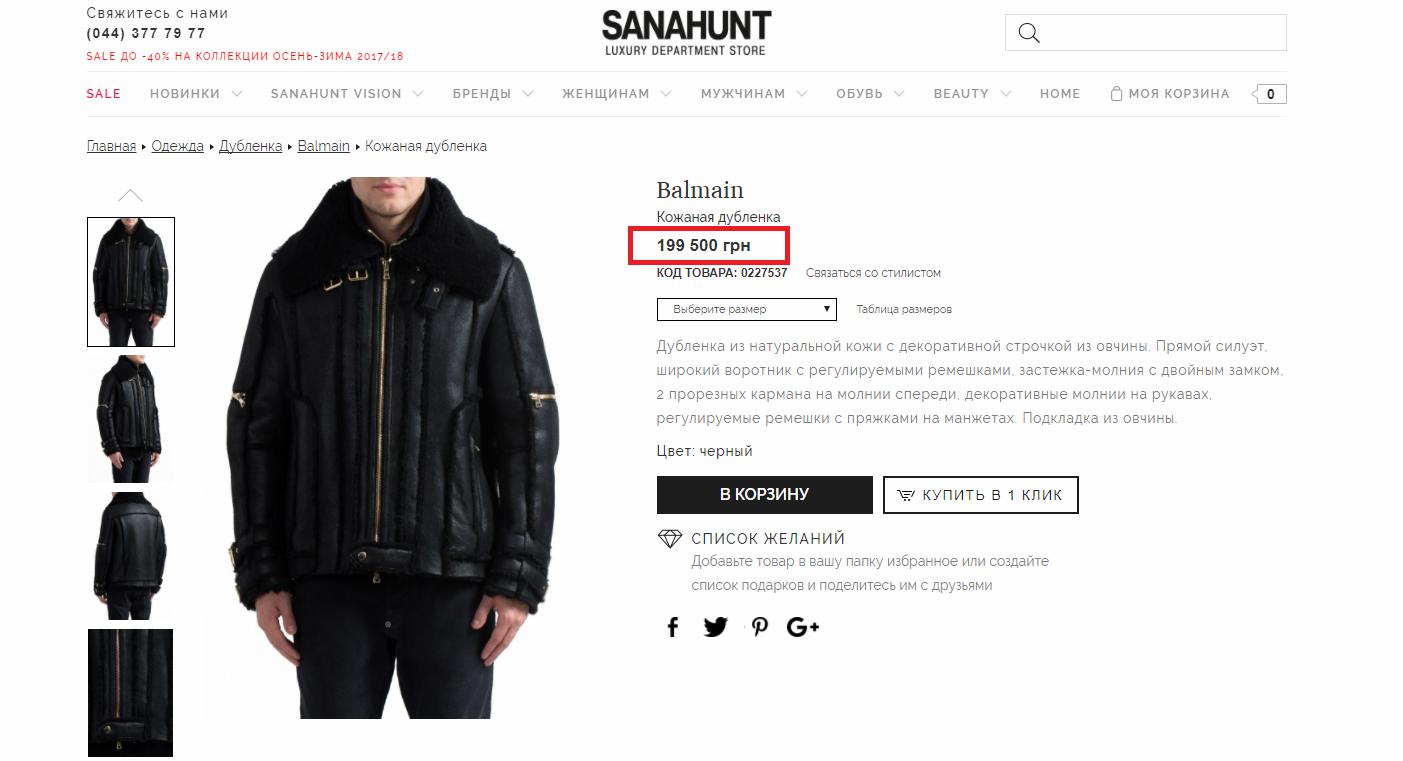 """У Sanahunt появился новый """"сельский поставщик"""""""
