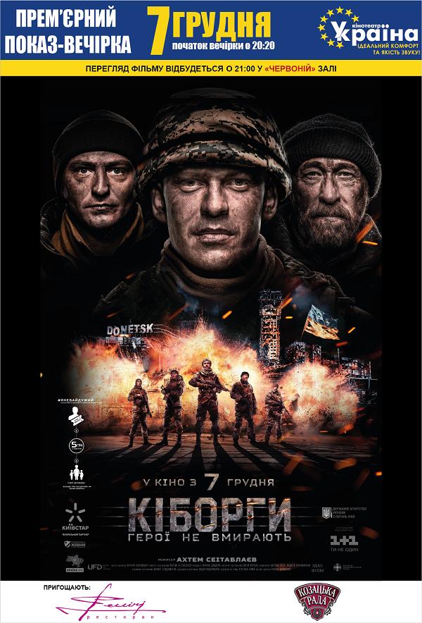 """В кинотеатре """"Украина"""" состоится премьерный показ-вечеринка фильма """"Киборги"""""""