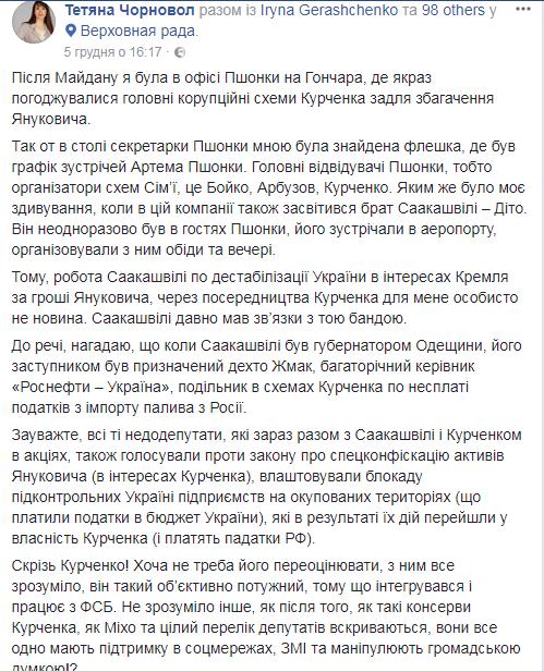 Связь Саакашвили с Януковичем