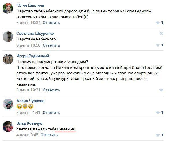 """Минус """"Семеныч"""": в сети показали ликвидированного террориста """"Л/ДНР"""""""