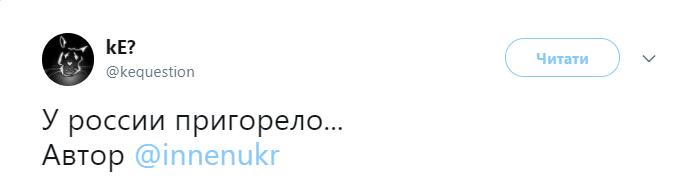 """""""У России пригорело"""": в сети жестко высмеяли олимпийский позор Кремля"""