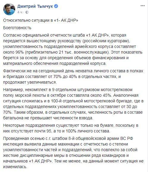 """""""Воюють тільки на папері"""": стало відомо про масову втечу терористів з Донбасу"""
