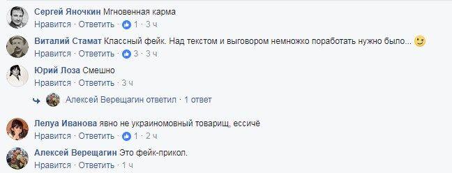 """Бойова труба з м'ясорубкою: в """"ДНР"""" облажались з черговим фейком про ВСУ"""