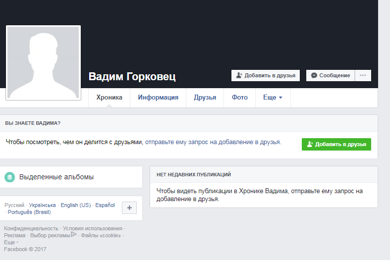 Боты атакуют: как Саакашвили покупает любовь в сети за деньги