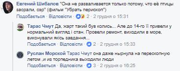 Оккупанты уничтожили единственную подлодку Украины