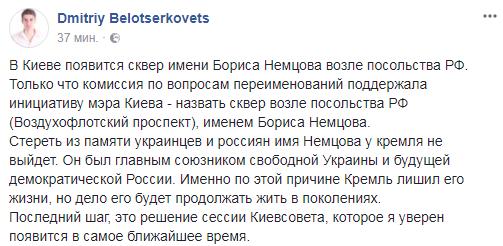 В Киеве появится сквер в честь Немцова: сделан важный шаг