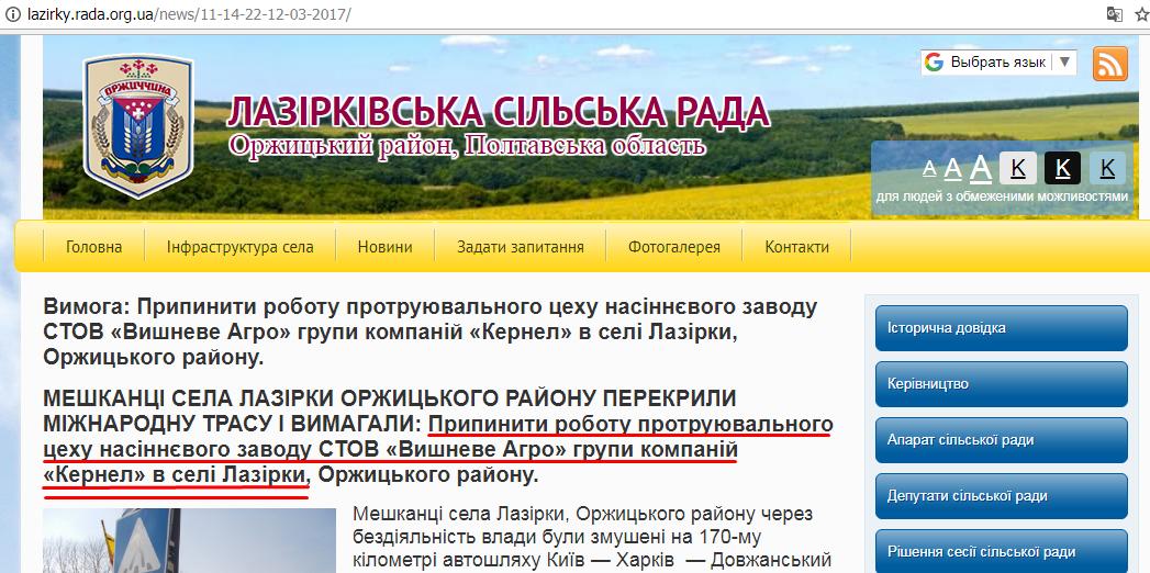 Офіційне повідомлення на сайті сільради Лазорок