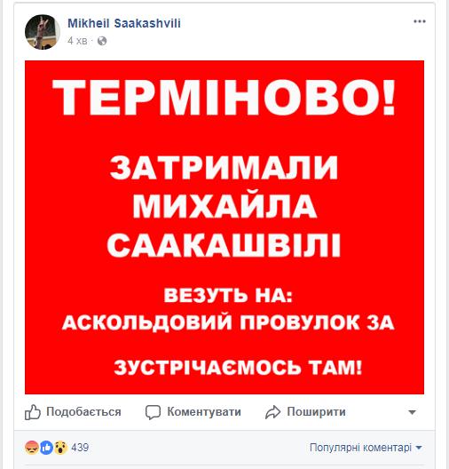 Саакашвілі затримали у Києві