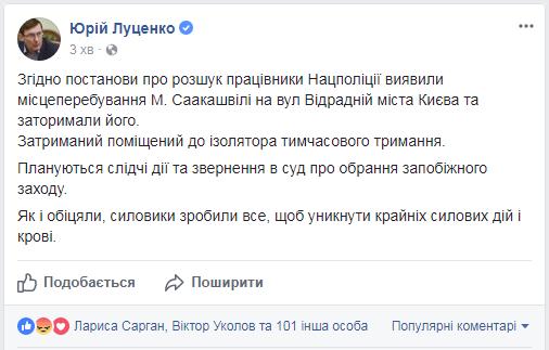 Луценко: Саакашвили задержан и помещен в изолятор временного содержания