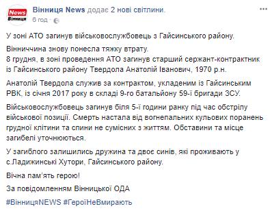"""""""Лютая смерть врагам!"""" В сети показали погибшего бойца АТО"""