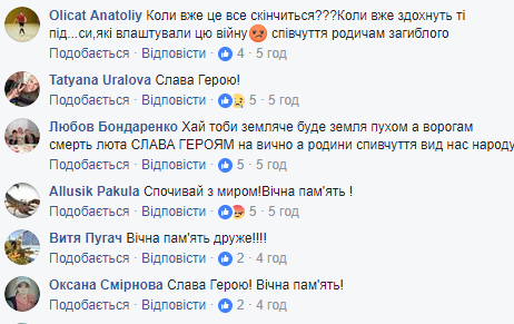 """""""Люта смерть ворогам!"""" У мережі показали загиблого бійця АТО"""