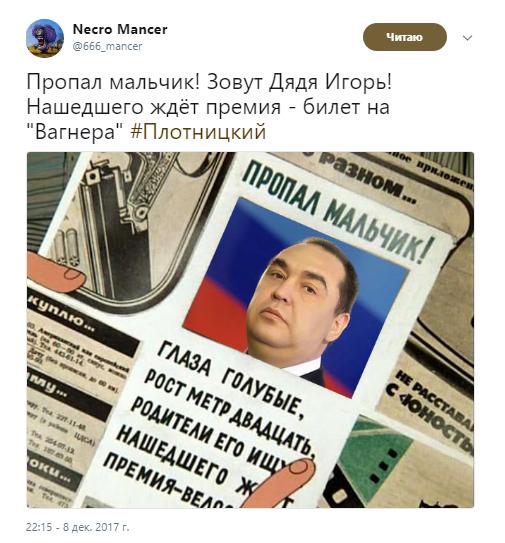 Звуть дядько Ігор: у мережі висміяли Плотницького-втікача