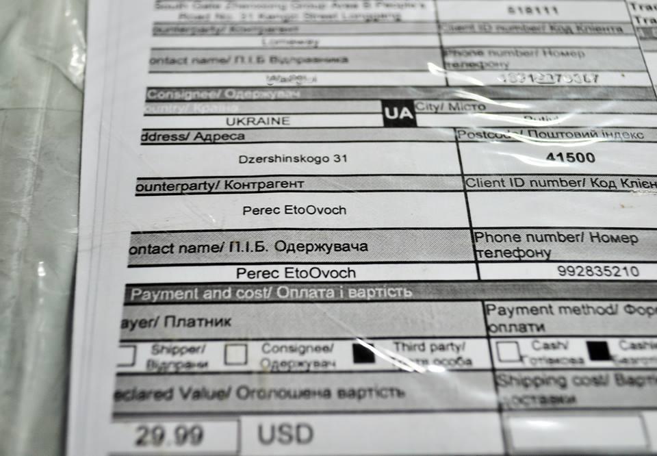 Сойеру, КотуВсапогах і Шлаку Шлаковичу: в Україні вилучили нову партію дивних посилок