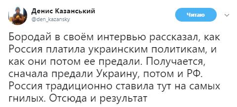 """Создатель """"ДНР"""" сделал громкое признание о подкупе украинских политиков"""