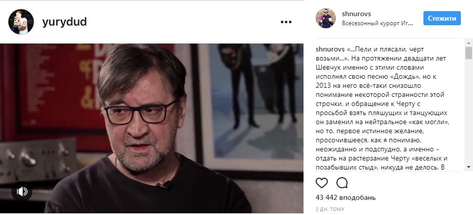 Шнуров обратился к Шевчуку: ДДТ - это отстой