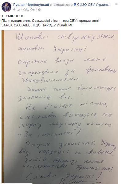 Саакашвілі затримали: політик оголосив голодування і написав прихильникам лист