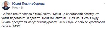 Екс-глава поліції Луганщини зробив гучну заяву по Саакашвілі