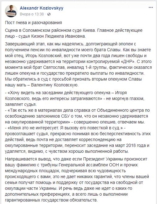 """Київська суддя обурила соцмережу рішенням щодо сина вченого, захопленого """"ДНР"""""""