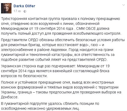 Обострение на Донбассе: в Минске договорились прекратить огонь и отвести оружие