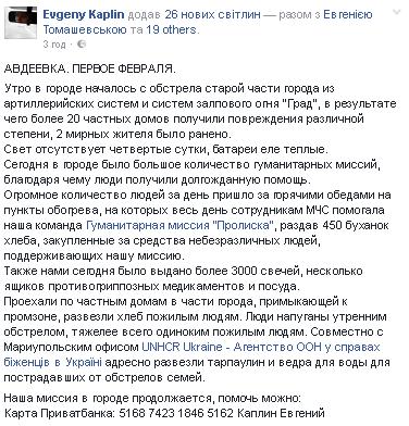Люди напуганы: волонтер показал жизнь под обстрелами в Авдеевке