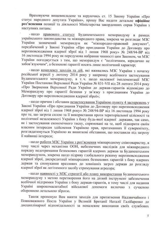 Депутатський запит щодо Будапештського меморандуму