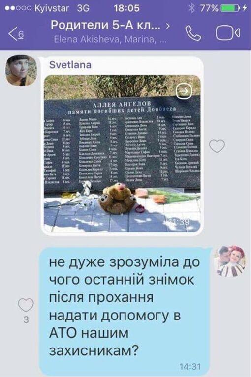 """""""Попросять не ретранслювати Лайфньюз"""": у київській школі розберуться з батьками"""