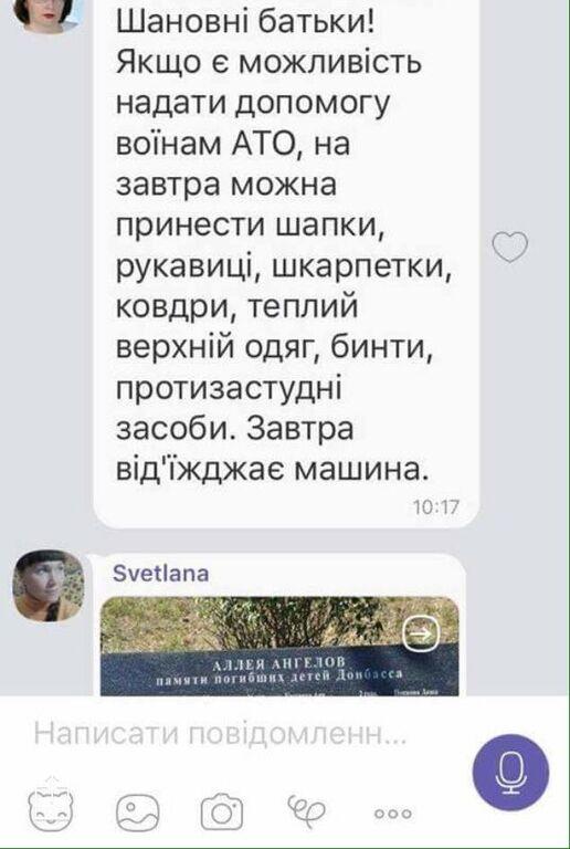 Скандал у київській школі: батьки посварилися через допомогу військовим