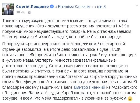 """Закінчилася пшиком: Лещенко похвалився закриттям """"квартирної справи"""""""
