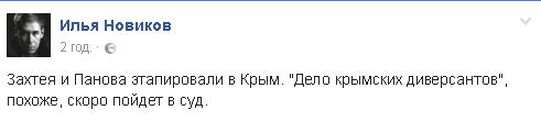 """Дело """"крымских диверсантов"""": Панова и Захтея этапировали в Крым"""