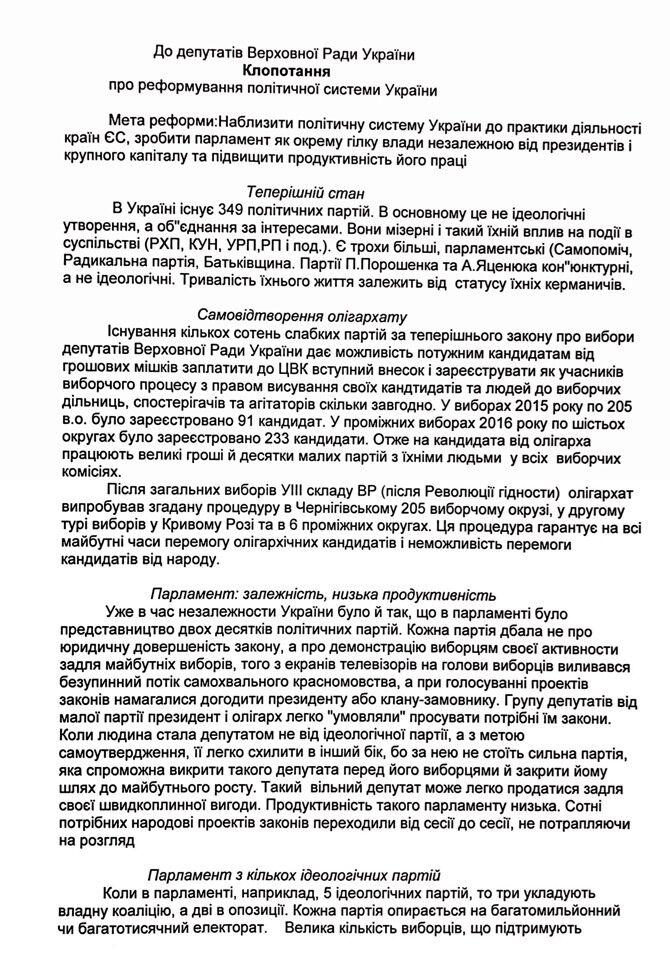 Политсистему Украины необходимо реформировать - Левко Лукьяненко