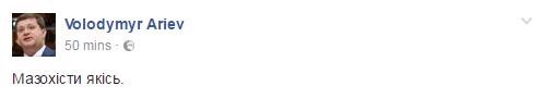 """""""Мазохісти"""": українські журналісти і нардеп яскраво потролили пропагандистів із РФ"""